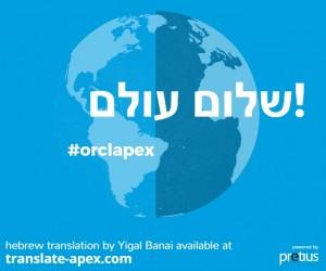 Oracle APEX po hebrajsku